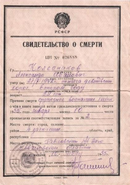 Ложное свидетельство о смерти Колесникова А.И., выдано 10.07.1955 г., из частного архива