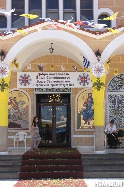 Собор Святого Георгия в Паралимни, где Патриарху Кириллу вручили символические ключи от города и сердец местных жителей