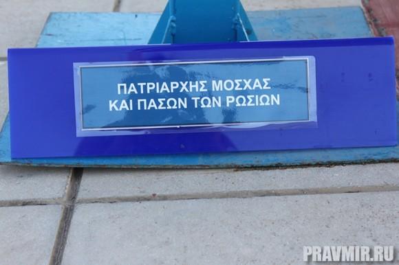 Так по-гречески пишется Патриарх Московский и всея Руси