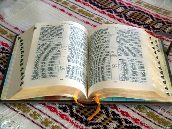 Книга о семи правилах для исследования и нахождения смысла Священного Писания