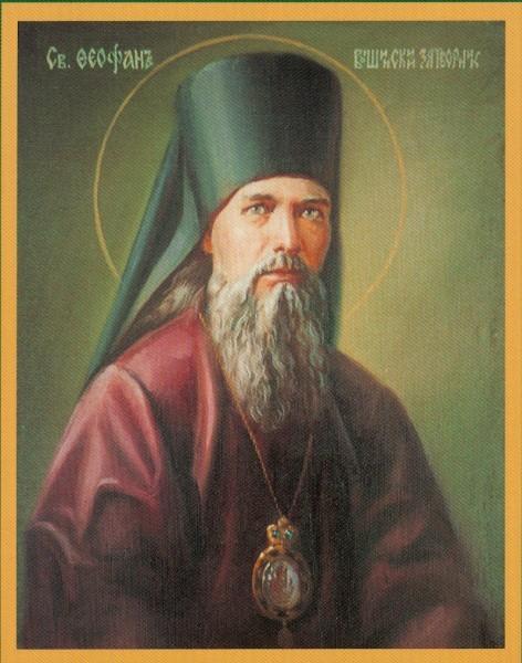 Священное Писание по творениям святителя Феофана Затворника