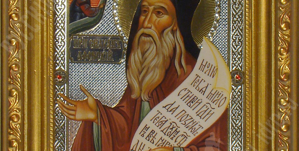 Экклезиологическое свидетельство преподобного Силуана Афонского
