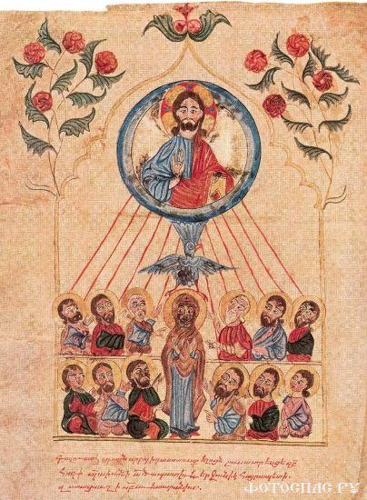 Святая Троица. Пятидесятница Миниатюра из армянского Евангелия. 1305 год.