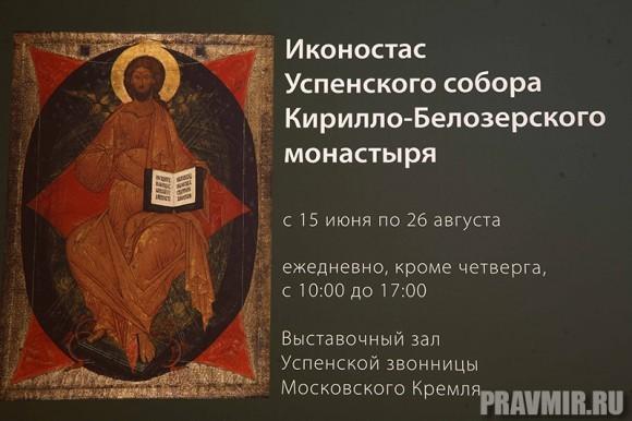 Иконостас Кирилло-Белозерского монастыря в Кремле. Фото Ксении Прониной (58)