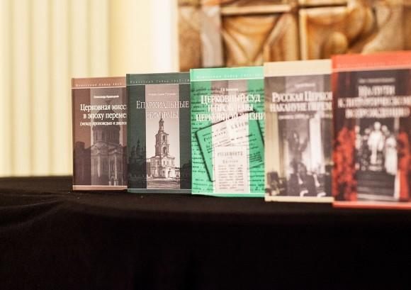 """Серия книг """"Церковные реформы"""""""
