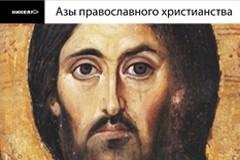 Владимир Лучанинов: Азы православного христианства