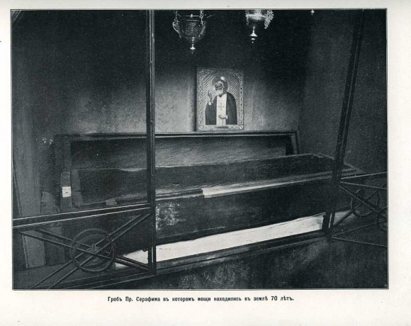 Гроб преподобного Серафима Саровского