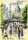 В Гонконге вышла книга для новокрещеных на китайском языке