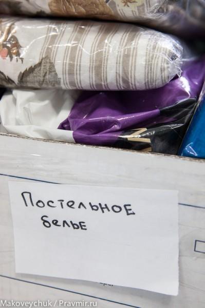Сбор помощи на Спортивной. Фото Юлии Маковейчук (39)