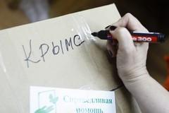 Москва – Крымск – как собирают помощь (ФОТОрепортаж)