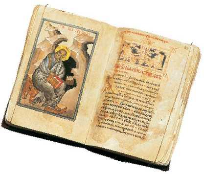 Из истории западного богословия: Аппоний