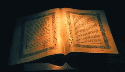 О библейской критике