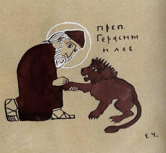 Преподобный Герасим и лев. Елена Черкасова