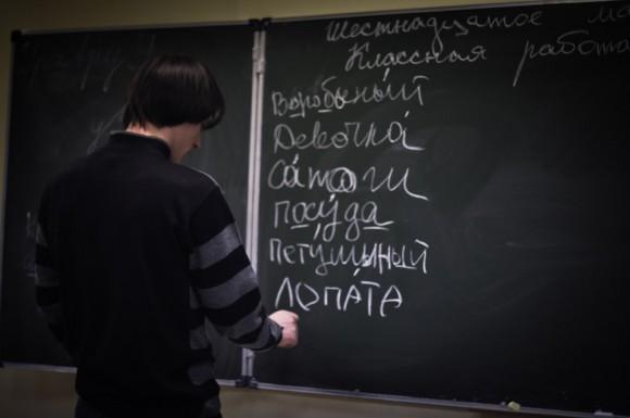 24-летний Саша Беляев выполняет задание на уроке русского языка, Юлия Вишневецкая