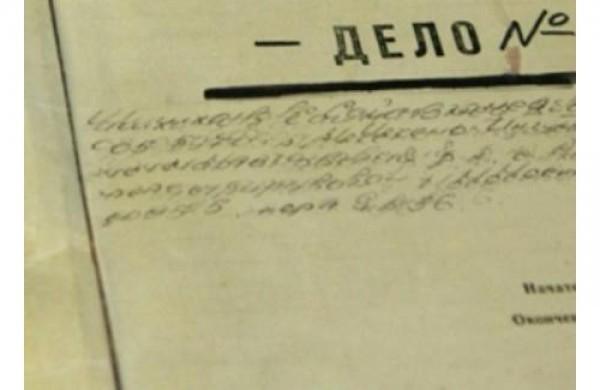 Особенности прочтения  следственных дел в свете канонизации  новомучеников и исповедников  российских