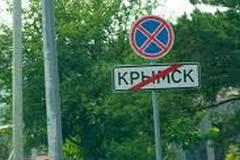 Священники — о Крымске, бесправии и туфте