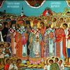В месяцеслов Русской Православной Церкви включены сербские святые