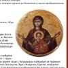 Как пишут на иконах Богородицу?