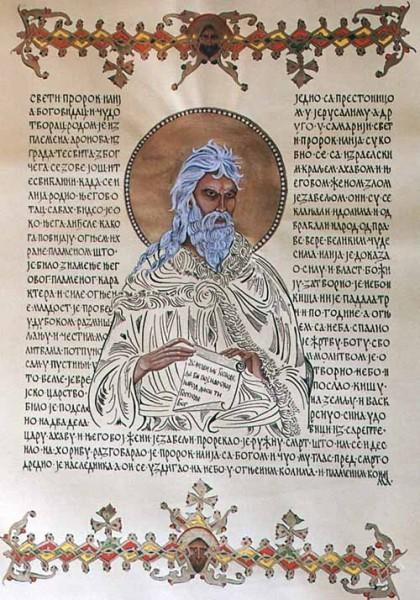 Пророк Илия Балканы, Сербия, XIV-XV вв