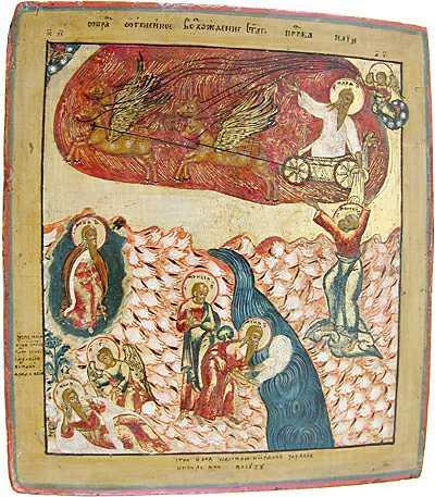 Огненное восхождение святого пророка Илии,  Россия, середина XVIII в.