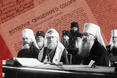 1918. Священный Собор и представители приходов об отношении Церкви и государства