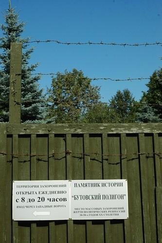 Памятник истории «Бутовский полигон». Колючая проволока осталась с советских времен