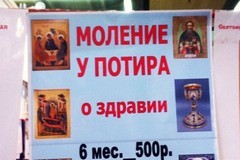 О православных НЕверующих