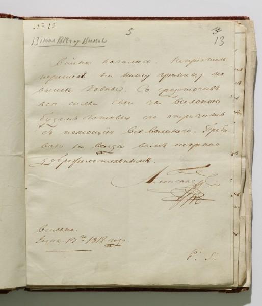 Письмо императора