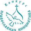 Подведены итоги экспертизы проектных предложений конкурса «Православная инициатива-2012»