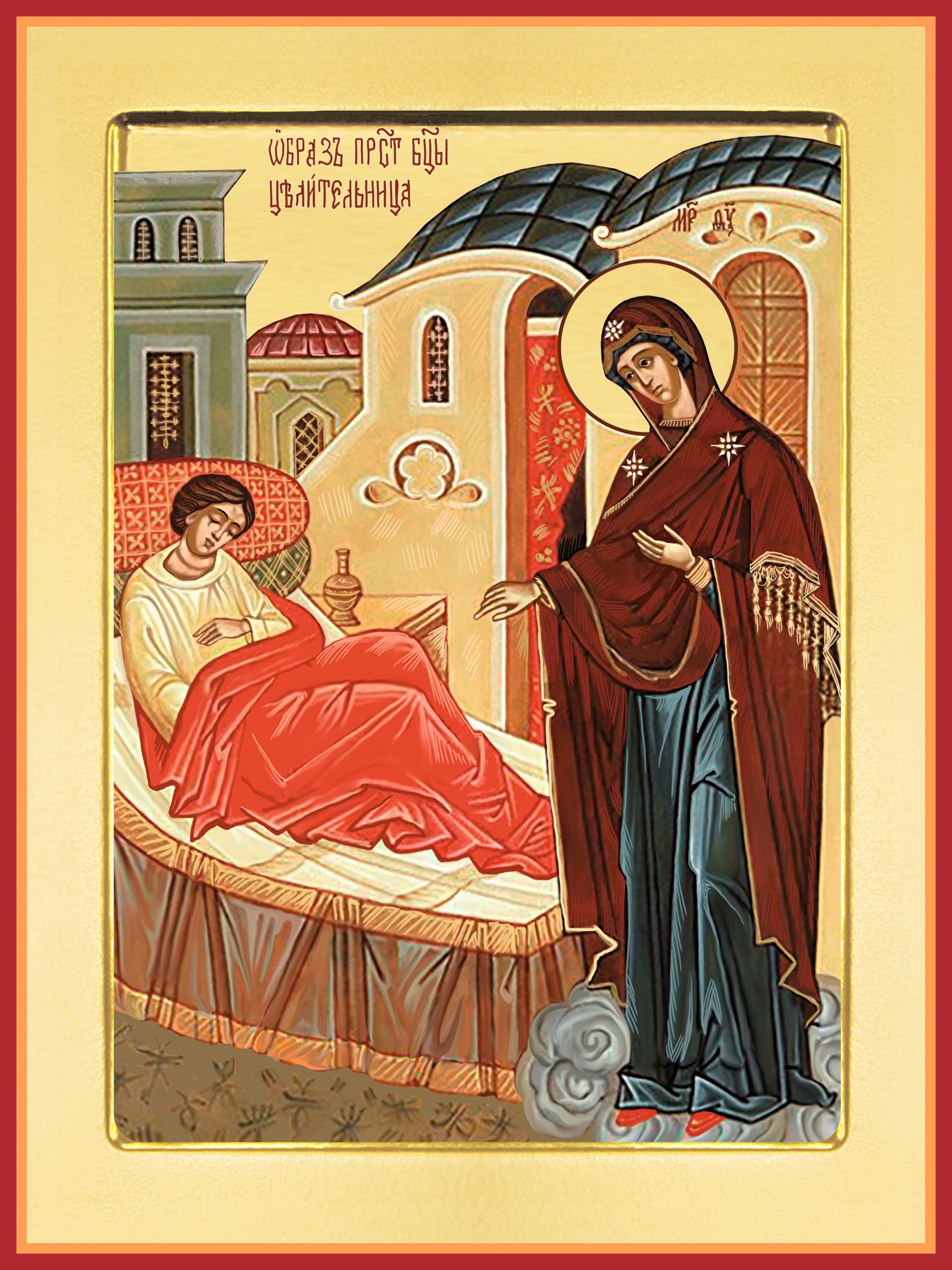 """Молитвы о даровании детей. Образ """"Целительница"""""""