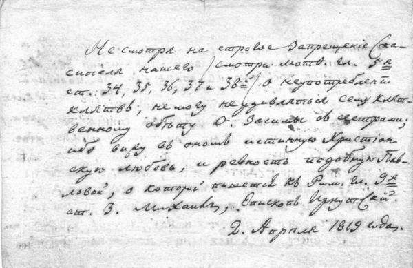 """Приписка епископа Михаила (Бурдукова) к первому """"заветному"""" письму"""