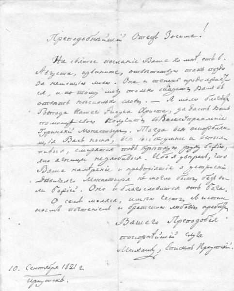 Четвертое письмо епископа Михаила