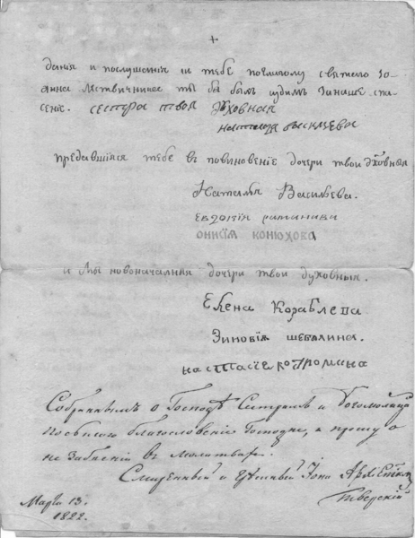 Подписи архиепископа Ионы и сестер на первом письме