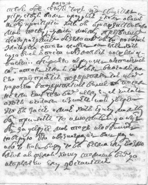 Записка преподобного Зосимы, обращенная к сестрам