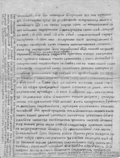 Письмо Евдокии Романовой. Последняя страница