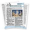 Православная стенгазета № 33 (139)