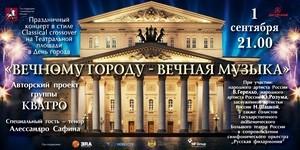 """В День города в Москве пройдет концерт перед Большим театром """"Вечному городу – вечная музыка"""""""