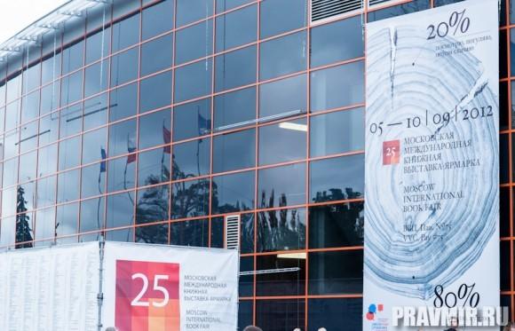 Как и в прошлом году, одна из самых масштабных книжных выставок года разместилась в 75 павильоне на Всесоюзном Выставочном Центре. Здание украшено символикой ярмарки. Культурная программа ММКВЯ – обширна: это не только встречи с писателями и книжные премьеры, но и концерты, показы фильмов, художественные выставки. Все мероприятия программы ММКВЯ общедоступны.