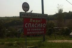 Крымск: что дальше?