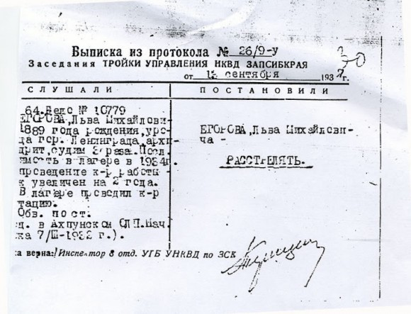 Приговор Леониду Егорову, 1937 год. Источник: feosobor.ru