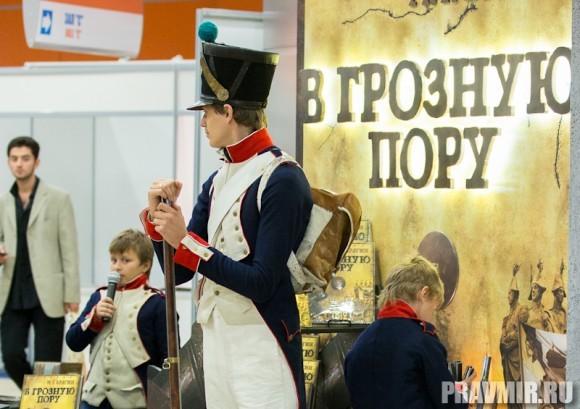 Тематика ярмарки в  этом году посвящена юбилею  Бородинской битвы. Поэтому книги  об исторических событиях той  эпохи презентуются особенно  ярко – костюмированные «воины»  с охотой позируют перед камерами.