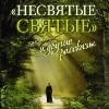 Бестселлер «перестроечного» православия архимандрита Тихона