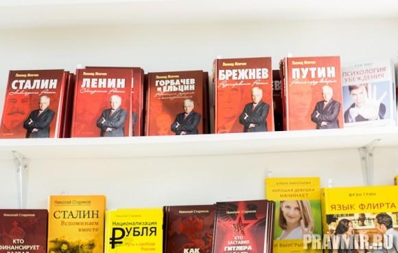 Точнее – политические  личности последнего столетия: есть  книги, посвященные Ленину, Сталину,  Брежневу и Путину.