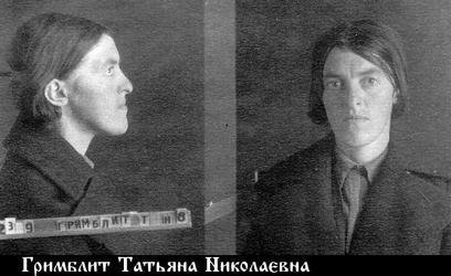 Татьяна Гримблит, тюремная фотография, 1937 год (перед расстрелом).