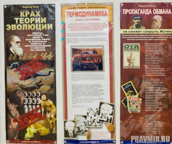 Они, как и многие  православные издательства, выпустили  свои «учебники», развенчивающие  теорию эволюции.
