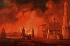 Пожар Москвы осветил мою душу…