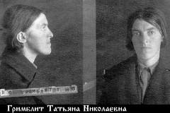 Новомученица Татьяна Гримблит: За помощь заключенным – расстрел