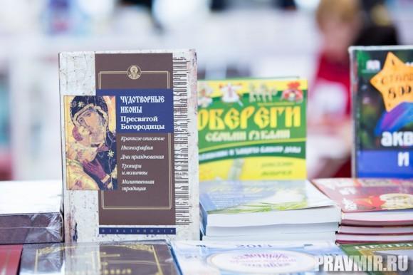 Однако на многих  прилавках православные молитвословы  соседствуют с руководствами  по самостоятельному изготовлению  оберегов или т.п. литературой.