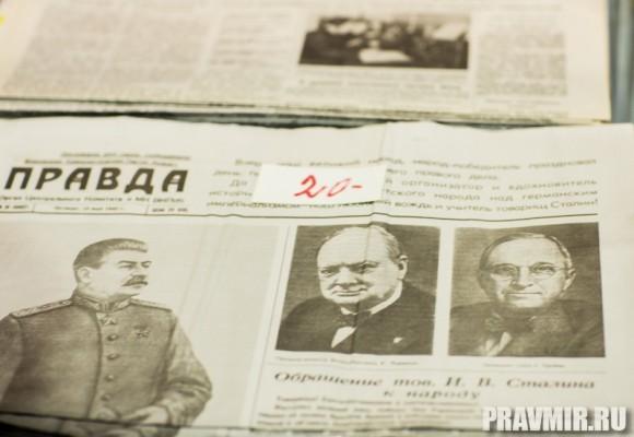 Так например репринт  газеты «правда» можно купить  за 20 рублей.