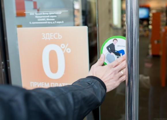 И тогда на двери появляется наклейка «Доступ есть»